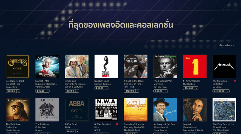 itunes-store-top-hits-music-sale