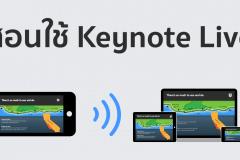 keynote-live
