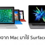 Microsoft คุยโม้ มีคนหันมาซื้อ Surface หลังช้ำใจจาก MacBook Pro รุ่นใหม่ มากกว่าที่คาด