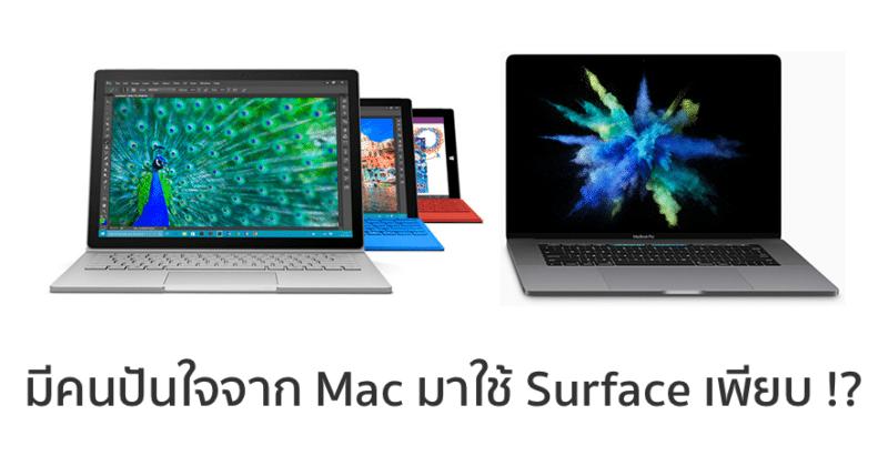 mac-surface