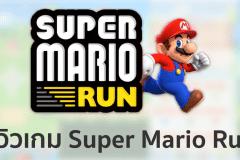 review-super-mario-run