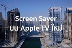 screen-saver-tvos-apple-tv