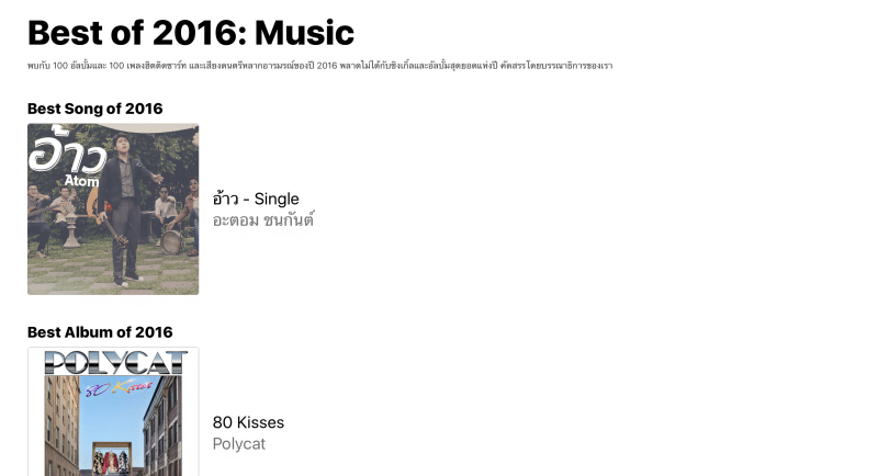 song-album-music-best-of-2016