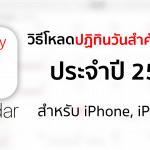 วิธีโหลดปฏิทินวันสำคัญ วันพระ ปี 2560 สำหรับ iPhone, iPad และ Mac