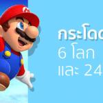 Super Mario Run ปล่อยให้ดาวน์โหลดทาง App Store แล้ว โหลดฟรี !!