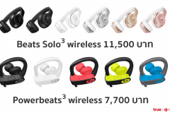 true-beats-solo-3-powerbeats-3-wireless