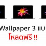 แจกฟรี !! Wallpaper 3 แบบของ MacBook Pro with Touch Bar ใหม่