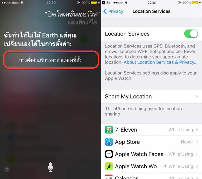 7-iphone-settings-you-can-change-with-siri-1