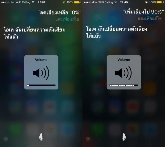 7-iphone-settings-you-can-change-with-siri-2