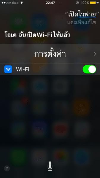 7-iphone-settings-you-can-change-with-siri-3