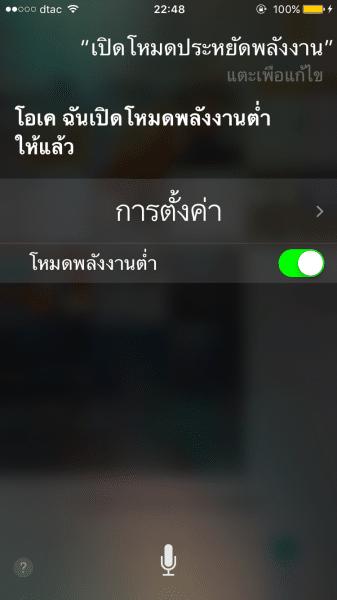 7-iphone-settings-you-can-change-with-siri-4