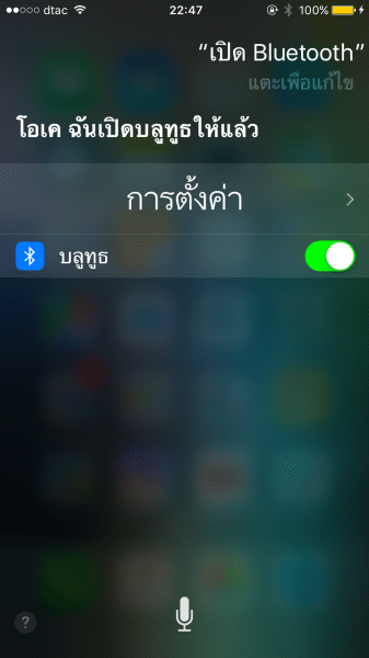 7-iphone-settings-you-can-change-with-siri-5
