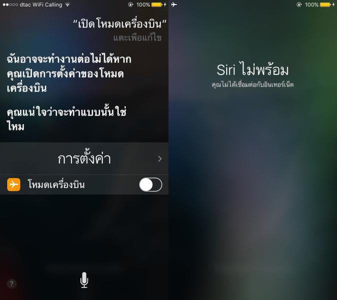 7-iphone-settings-you-can-change-with-siri-6