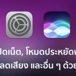 รวม 7 คำสั่งตั้งค่าง่าย ๆ ด้วย Siri ไม่ต้องกดเข้า Settings ให้เสียเวลา
