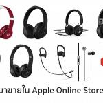 หูฟัง Beats กลับมาขายใน Apple online (TH) แล้ว หลังจากที่โดนถอดออกไปนาน