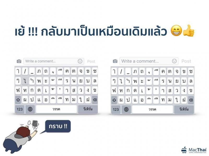 fixed-thai-keyboard-i-word-is-grey-on-ios-10-2-1