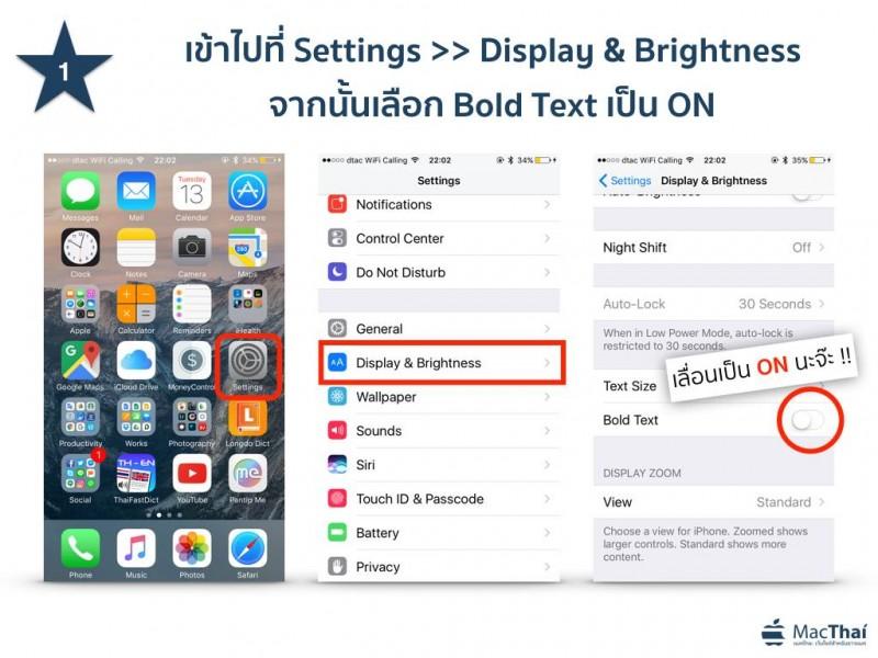 fixed-thai-keyboard-i-word-is-grey-on-ios-10-2-2