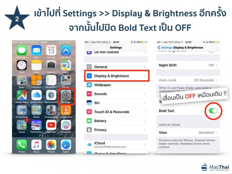 fixed-thai-keyboard-i-word-is-grey-on-ios-10-2-3