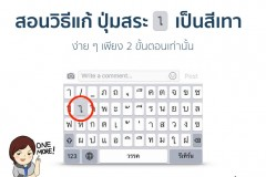 fixed-thai-keyboard-i-word-is-grey-on-ios-10-2-4