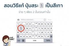 fixed-thai-keyboard-i-word-is-grey-on-ios-10-2-4