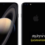iPhone 8 (ไอโฟน 8) อัปเดตข้อมูลล่าสุด เปิดตัวเมื่อไหร่ สเปค ราคา ฟีเจอร์ใหม่