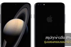 iphone-8-rumors