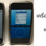 [ชมคลิป] เครื่องต้นแบบ iPhone รุ่นแรก เผยถูกพัฒนามาจาก iPod