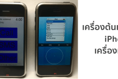 iphone-prototype