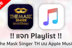 playlist-the-mask-singer-thailand-for-apple-music featured