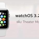 Apple ปล่อย watchOS 3.2 Beta 1 มาพร้อม Theater Mode หมดปัญหาจอสว่างในโรงหนัง