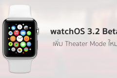 watchos 3.2 Theater Mode