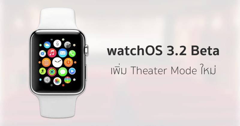 watchos 3.2 Theater Mode