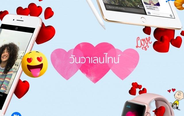 apple_for_my_valentine_s