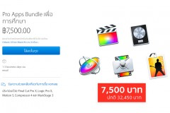 bundle_thai_pro_apps_2017