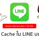 how to clear cache line ios