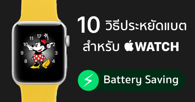 how to save battery apple watch-featured