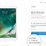 [ลือ] iPad Pro 12.9″ เริ่มขาดตลาด อาจจะมีรุ่นใหม่เปิดตัวเร็ว ๆ นี้