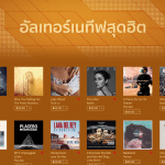 itunes-store-alternative-music-sale