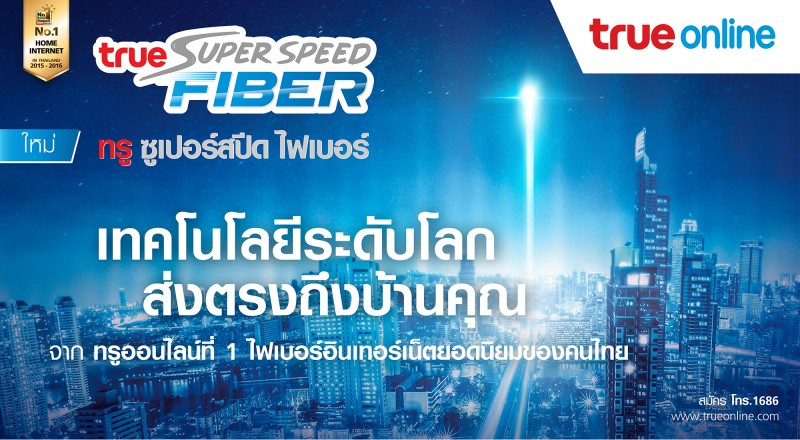 AW-TRUE-Superspeedfiber-_-2x1.1-M