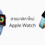 Apple Watch ออกสายนาฬิกาใหม่ 19 แบบ พร้อมปรับวิธีขายใหม่เน้นขายแยกสายมากขึ้น
