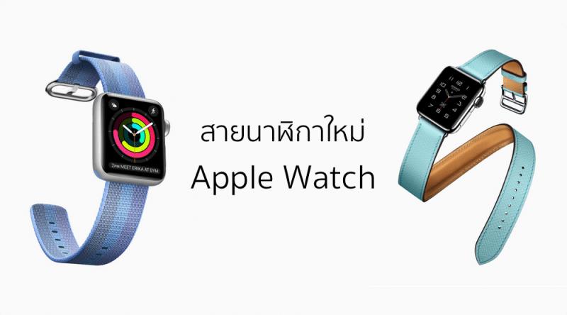 apple-watch-band-2017
