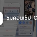 [ชมคลิป] คอนเซ็ป iOS 11 มาพร้อมฟีเจอร์ FaceTime แบบกลุ่ม, Split Screen บน iPhone