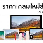[อัปเดต] ราคาค่าเคลม iPhone 8, X, Apple Watch Series 3 ศูนย์บริการในไทย และสินค้าอื่น ๆ