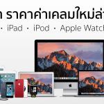[อัพเดท] ราคาค่าเคลม iPhone 7 และ 7 Plus ศูนย์บริการในไทย และสินค้าอื่น ๆ
