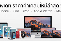 cost-for-claim-iphone-ipad-ipod-apple-watch