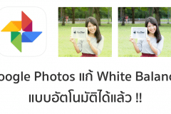 google-photos-app-for-ios-gets-auto-white-balance-correction