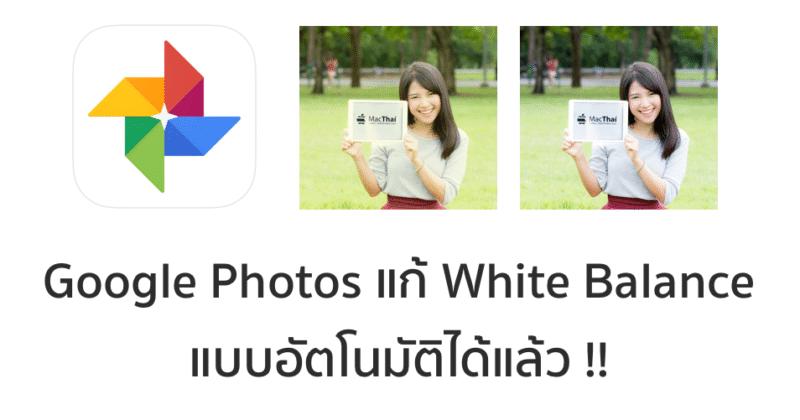 google-photos-app-for-ios-gets-auto-white-balance-correction