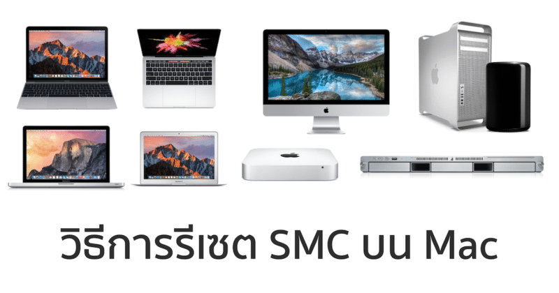 how-to-reset-smc-for-mac