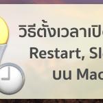 วิธีตั้งเวลาให้เครื่อง Mac สามารถปิด-เปิดเครื่อง, Restart หรือ Sleep ได้เองแบบอัตโนมัติ
