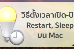 how to schedule mac to sleep wake up restart shutdown-featured